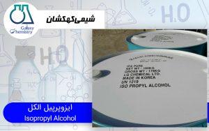 ایزوپرپیل الکل ال جی کره