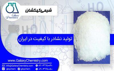 تولید نشادر با کیفیت در ایران