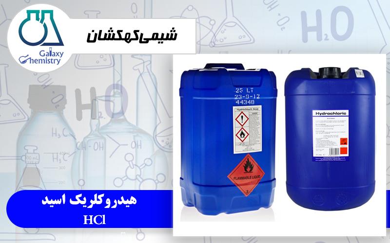 هیدروکلریک اسید
