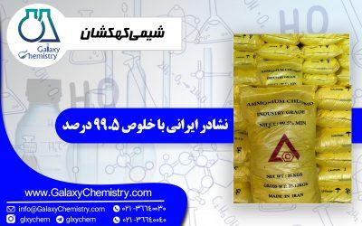 قیمت نشادر ایرانی