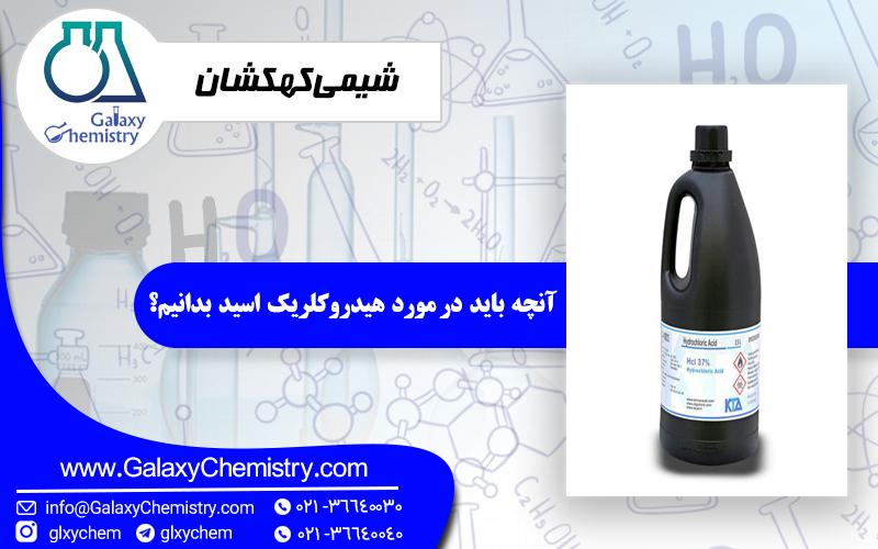 آنچه باید در مورد هیدروکلریک اسید بدانیم؟
