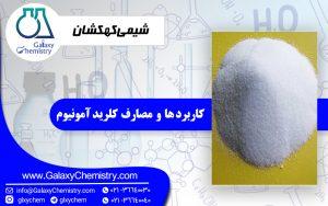 کاربردها و مصارف نشادر (کلرید آمونیوم)
