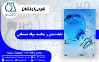 طبقه بندی و مقایسه مواد شیمیایی
