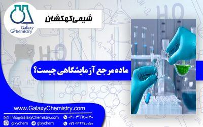 ماده مرجع آزمایشگاهی چیست؟