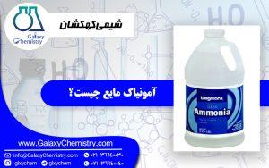 آمونیاک مایع چیست؟