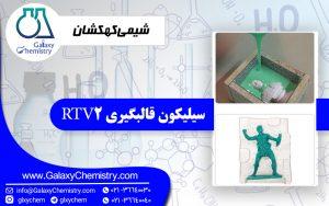 سیلیکون قالبگیری RTV2 چیست و چه کاربردی دارد؟