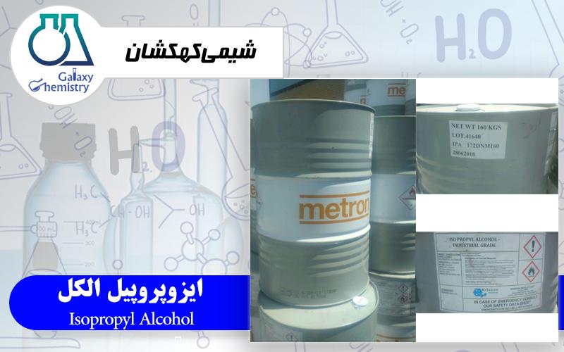 ایزوپروپیل الکل مترون