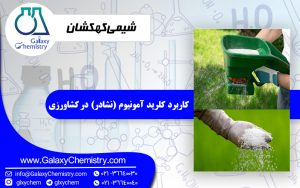 کاربرد کلرید آمونیوم (نشادر) در کشاورزی