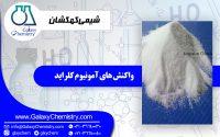 واکنش های آمونیوم کلراید (نشادر)