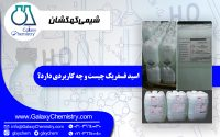 اسید فسفریک چیست و چه کاربردی دارد؟
