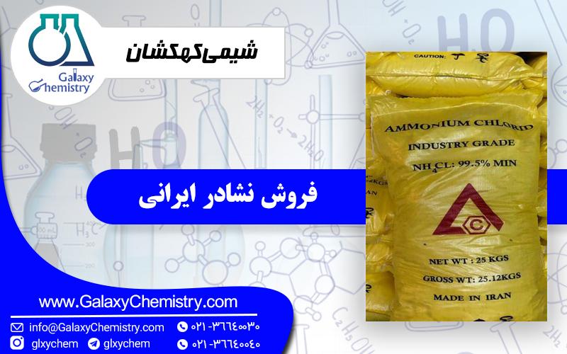 فروش نشادر ایرانی