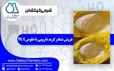 فروش نشادر گرید دارویی با خلوص 99.9